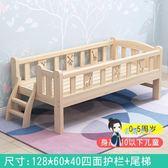 嬰兒床 實木兒童床男孩單人床女孩公主床邊床加寬小床帶護欄嬰兒拼接大床T 1色