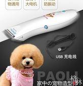 寵物剃毛器 狗狗電推剪充電式 貓咪泰迪理發-
