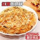 【富統食品】金品紅藜蔥抓餅5片(每片120g)