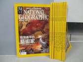 【書寶二手書T7/雜誌期刊_RGZ】國家地理雜誌_158~169期間_共10本合售_發現最早的藝術家等