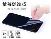 HTC Desire 12 5.5吋 / 12 Plus 6吋 亮面抗刮防污 易貼 手機螢幕保護貼 螢幕保護貼 保護貼