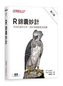 R 錦囊妙計 第二版