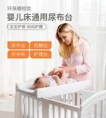 嬰兒床通用尿布台嬰兒護理台