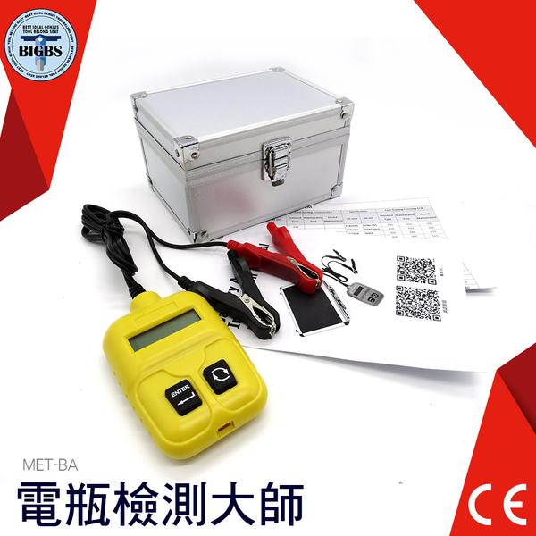 利器五金 台灣製 電瓶檢測器 電錶儀錶 啟動馬達 壽命 電瓶 電壓 電池 BA 汽機車電瓶檢測器