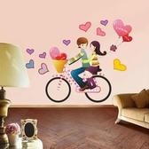 單車情侶愛情墻貼紙 婚房婚慶裝飾貼畫