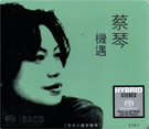 【停看聽音響唱片】【SACD】蔡琴:機遇...