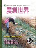 農業世界雜誌八月份432期