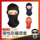 現貨 彈性防曬頭套 頭套 抗UV防曬頭罩 面罩 自行車頭套 土匪頭巾 機車頭套 釣魚頭套 騎行面罩