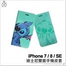 [兩件七折] iPhone 7 / 8 兩面 皮套 迪士尼 手機皮套 手機殼 保護殼 米妮史迪奇 支架皮套 保護套