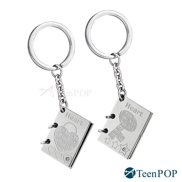 鑰匙圈 ATeenPOP 送刻字 情侶對飾 珠寶白鋼 情書 多款任選*單個價格*刻字禮物 情人節禮物