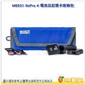 MindShift 曼德士 GOPRO行動攝影配件 MS501 GoPro 4 電池/記憶卡收納包 彩宣公司貨