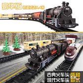 軌道玩具 9.4米軌道電動火車模型 小火車玩具XW 萊爾富免運