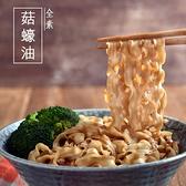 【小夫妻拌麵】菇蠔油乾拌麵 (120g x 4包)/袋 全素