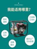 抽水機高壓高揚程消防污水抽水泵自吸水泵小型柴油汽油農用灌溉抽水機 LX 智慧e家