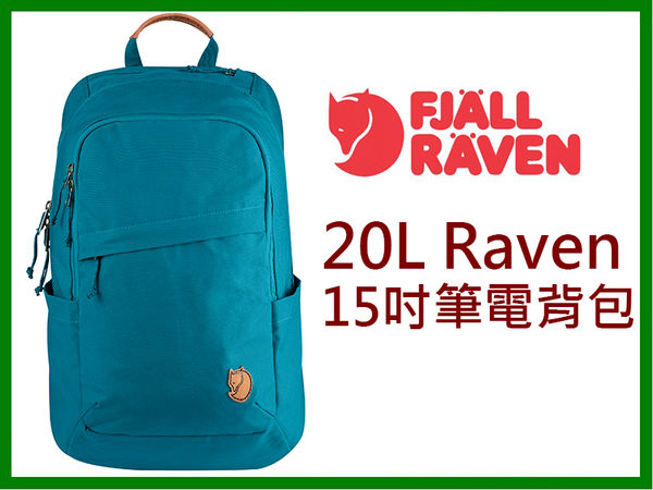 ╭OUTDOOR NICE╮瑞典 FJALLRAVEN Raven 20L 15吋筆電後背包 26051 539 湖水藍 筆電包 書包 休閒背包