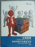 【書寶二手書T6/大學商學_PFE】企業管理:動盪環境中的優勢來源_李南賢