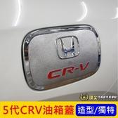 HONDA本田5代5.5代【CRV5油箱蓋】2017-2021年CRV五代 油蓋裝飾 加油孔飾蓋 車身改裝配件