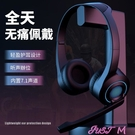 耳機頭戴式有線游戲7.1聲道電競吃雞聽聲辯位臺式電腦筆記本直播降噪 JUST M