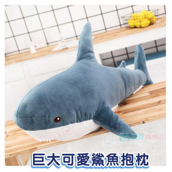 巨大可愛鯊魚抱枕 毛絨玩偶 娃娃 靠枕 海鮮