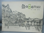 【書寶二手書T9/旅遊_YKH】魚的捷克旅行手記_趙于萱