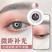 眼睛美睫拍照神器手機微距鏡頭專業美甲睫毛拍攝攝像頭美顏補光燈 美眉新品