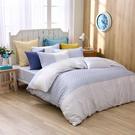 鴻宇 雙人兩用被套床包組 格西爾 美國棉授權品牌 台灣製2229