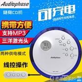 CD機 全新 美國Audiologic 便攜式 CD機 隨身聽 CD播放機 支持英語光盤 LX爾碩數位