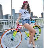 公路自由車  自行車單車公路賽倒剎車實心胎熒光24/26寸成人男女學生 JD 新品