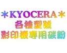※eBuy購物網※【KYOCERA MITA影印機原廠碳粉】適用機型:DC-1257/1258/1605/1656