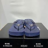 X-INGCHI SE1003 女款厚人字拖琉璃藍 NO.X0540