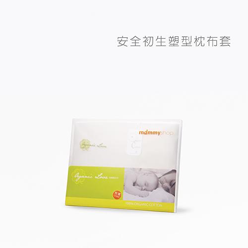 媽咪小站 - 有機棉布套 - VE 安全初生塑型枕 (不含枕心)
