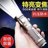 強光手電筒可充電遠射戶外家用LED超亮多功能氙氣燈 sxx670 【大尺碼女王】