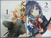【書寶二手書T3/漫畫書_MCW】火神少年_1&2集合售