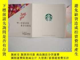 二手書博民逛書店星巴克罕見2014年 星冰樂 宣傳頁Y277917 星巴克咖啡有
