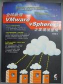 【書寶二手書T3/電腦_MEV】全球最強VMware vSphere 4企業環境建構_胡嘉璽_無光碟
