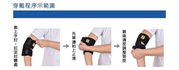 護肘 GoAround  可調式護肘(1入) 醫療護具 調整型護肘