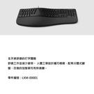 新風尚潮流 【LXM-00017】 微軟 Microsoft 微軟 人體工學 鍵盤