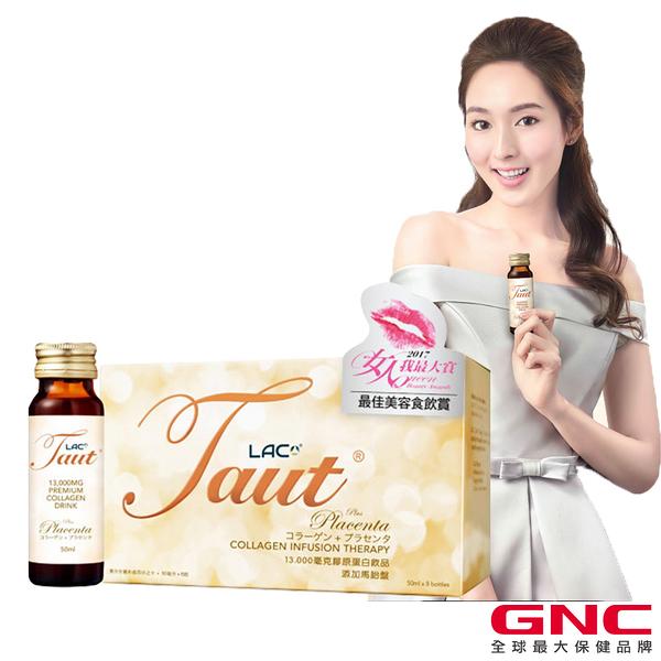 【GNC獨家販售】 LAC Taut回原膠原蛋白-胎盤飲品8瓶/盒