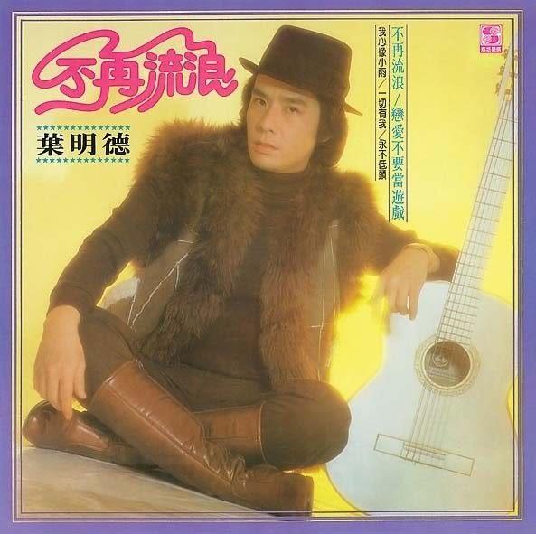 葉明德 不再流浪 CD (購潮8)