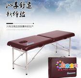 美容床 手提便攜式可折疊原始點按摩床家用美容床推拿紋繡床T 多款可選