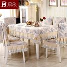 桌布布藝餐桌布椅套椅墊套裝椅子套罩台布茶幾長方形歐式現代簡約-免運好康八八折下殺
