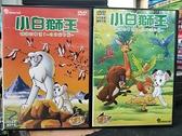 挖寶二手片-B02--正版DVD-動畫【小白獅王故事精選1+2 套裝系列2部合售】-(直購價)
