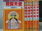 【書寶二手書T5/漫畫書_MSG】羽翼天使_全6集合售_高屋奈月
