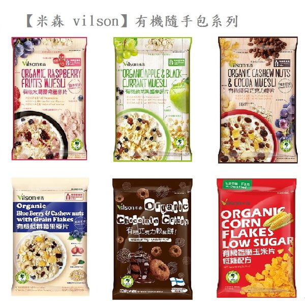 【米森】有機麥片隨手包系列(水果覆盆莓/蘋果黑醋栗系列)--任選15包贈送養生黑豆茶