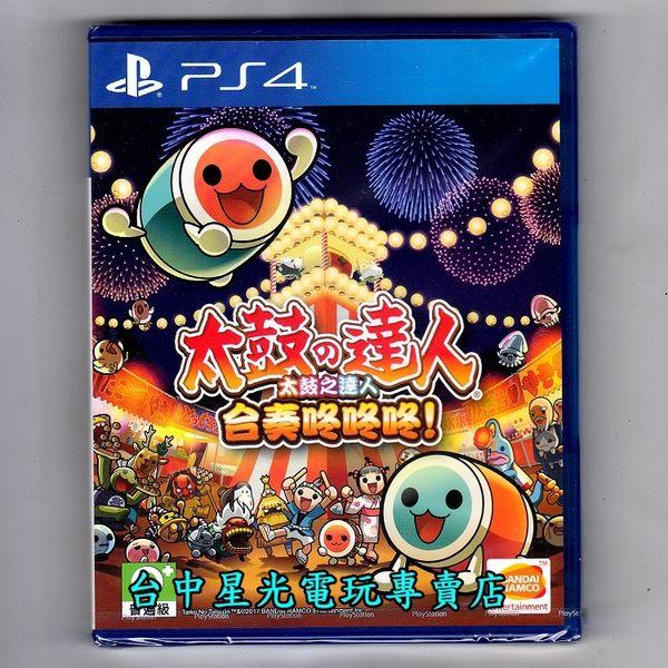 【PS4原版片 可刷卡】☆ 太鼓達人 太鼓之達人 合奏咚咚咚 ☆中文版全新品【台中星光電玩】