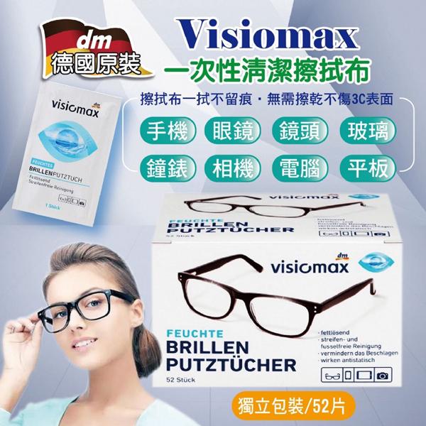 德國 DM 鏡面清潔擦拭布 52片/盒 拭鏡布 眼鏡清潔擦拭布 手機螢幕擦拭布【YES 美妝】
