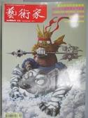 【書寶二手書T1/雜誌期刊_YBL】藝術家_436期_藝術跨域新想像專輯