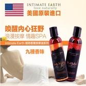 潤滑愛情配方 潤滑液 vivi情趣 按摩液 情趣商品美國Intimate Earth 10種情趣SPA按摩油(可挑選)