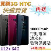 HTC U12+ 手機64G,送 10000mAh行動電源+清水套+玻璃保護貼,24期0利率 HTC U12 Plus