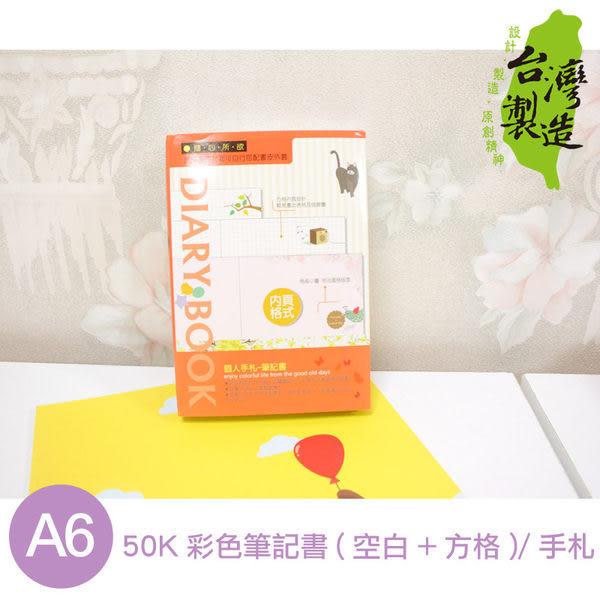 珠友 NB-51107 A6/50K 彩色筆記書(空白+方格)手札-160張